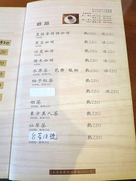 居鳩堂庭園茶屋15.JPG