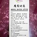 兩生花系列商品09.jpg