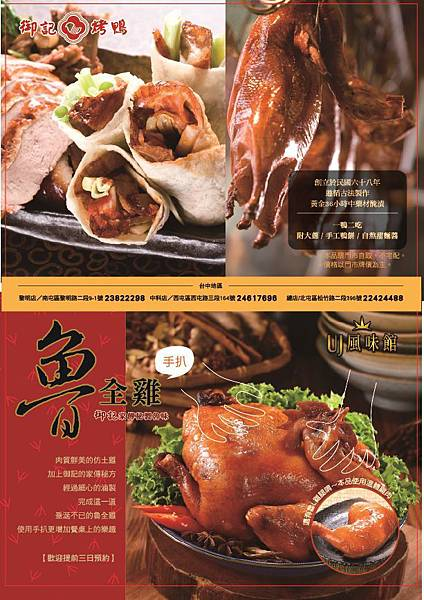 201704-公版宅配單-正面魯全雞烤鴨