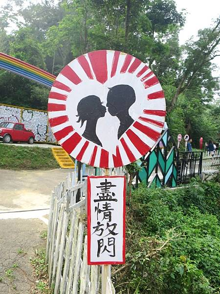 勝興愛情故事館07.JPG