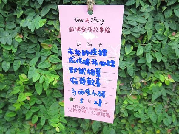 勝興愛情故事館47.JPG