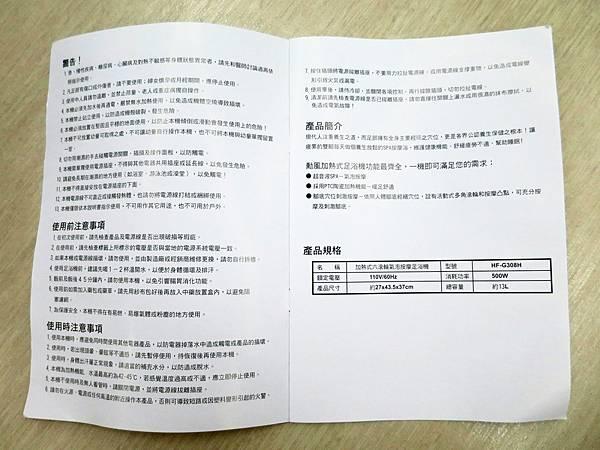 嘉聯資通-歡樂打58666專案06