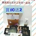 兩生花系列商品_買10送2