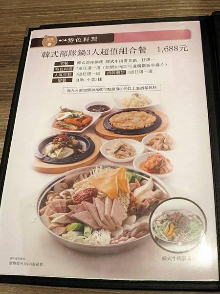 韓食拌樂 bibim11.jpg