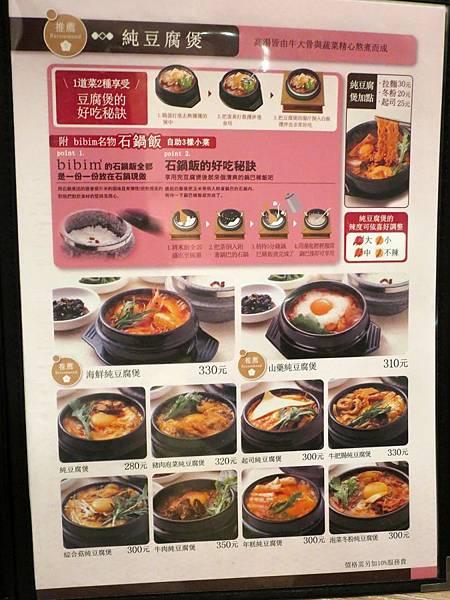 韓食拌樂 bibim12.jpg