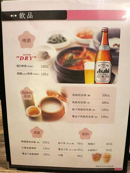 韓食拌樂 bibim17.jpg