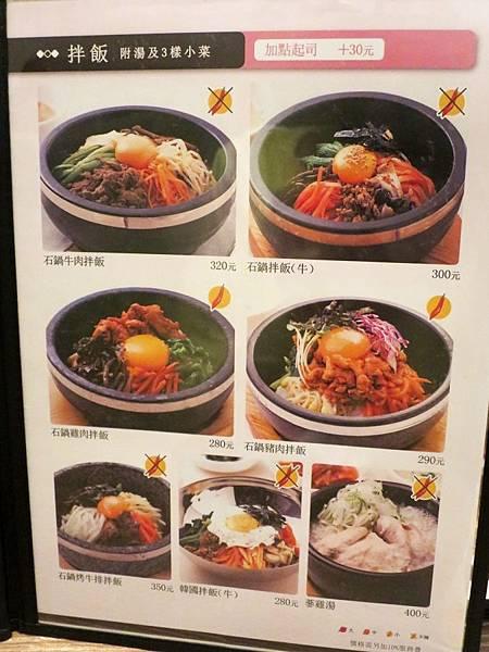 韓食拌樂 bibim16.jpg