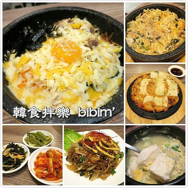 韓食拌樂 bibim