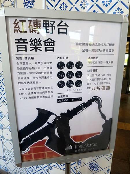 宜蘭傳藝老爺行旅06.jpg