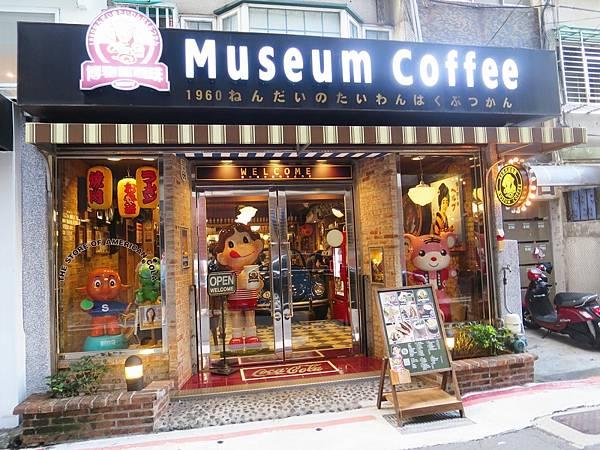 Museum Coffee01.jpg