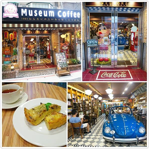 Museum Coffee