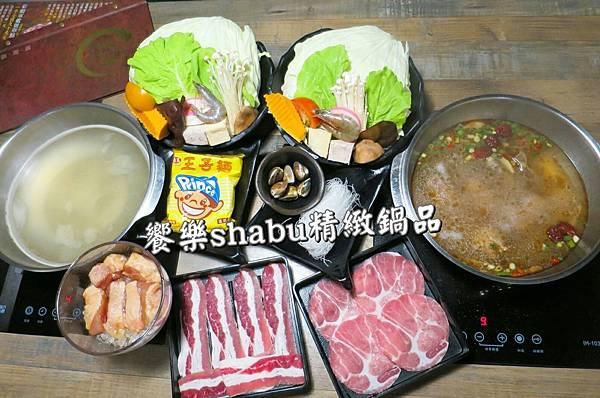 饗樂shabu精緻鍋品.jpg