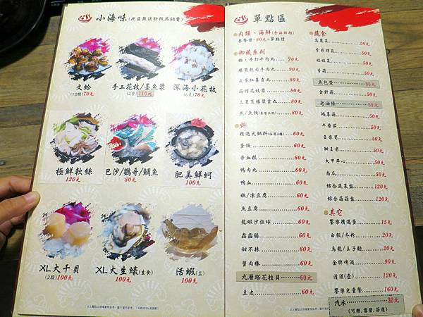 饗樂shabu精緻鍋品13