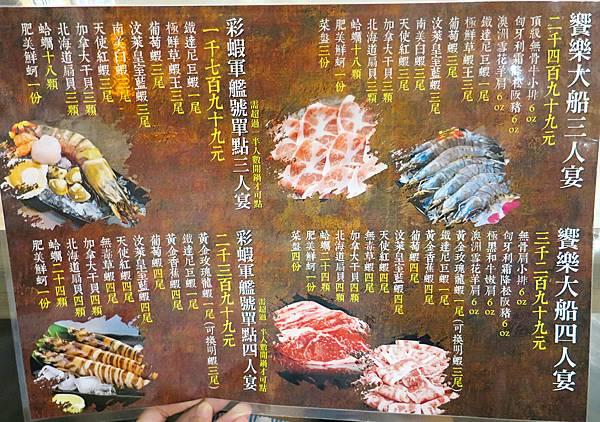 饗樂shabu精緻鍋品07