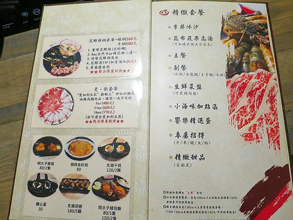 饗樂shabu精緻鍋品08