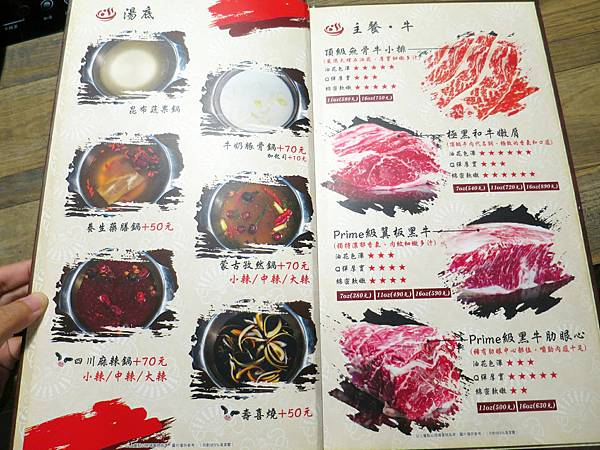 饗樂shabu精緻鍋品09