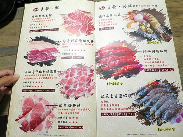 饗樂shabu精緻鍋品11