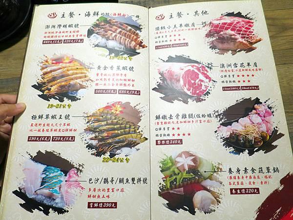 饗樂shabu精緻鍋品12
