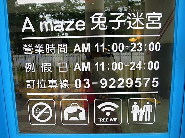 A.maze兔子迷宮02.jpg