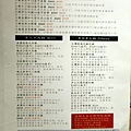 樂崎火鍋08.jpg
