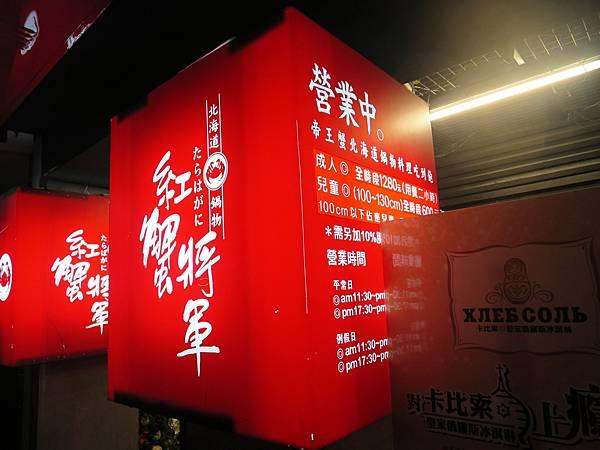 紅蟹將軍02.jpg