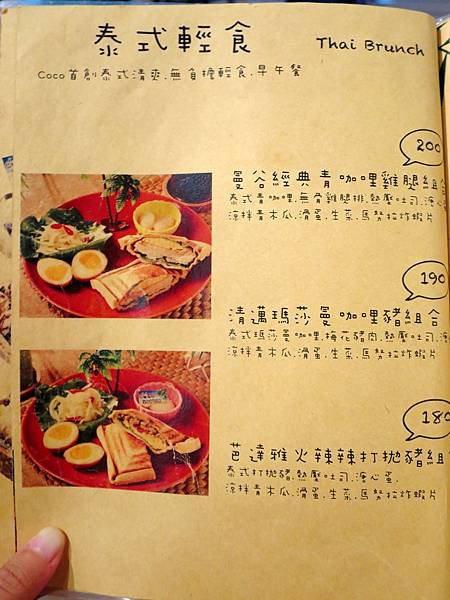 Coco Brother 椰子冰淇淋 (16).jpg
