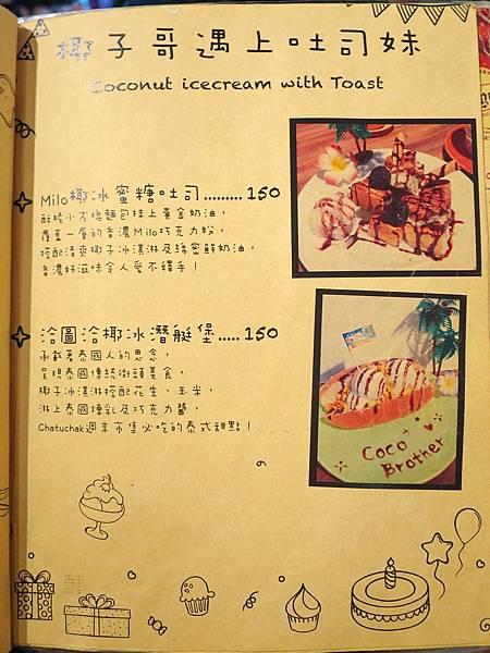 Coco Brother 椰子冰淇淋 (19).jpg