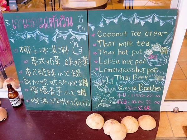 Coco Brother 椰子冰淇淋 (9).jpg