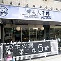 洋夫人壽喜燒鍋物牛排 (5).jpg