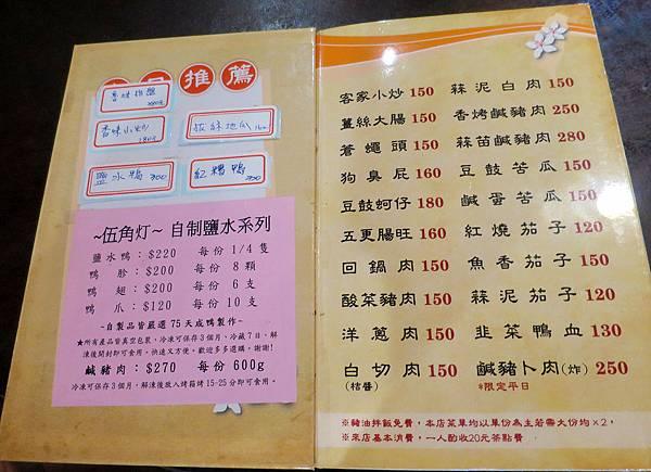 伍角懷舊餐館 (17).jpg