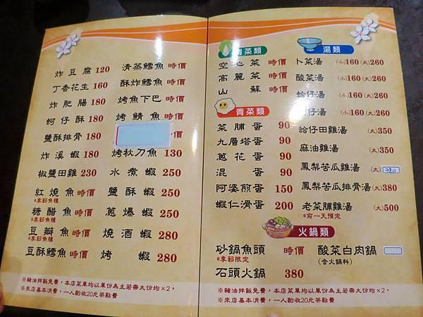 伍角懷舊餐館 (19).jpg