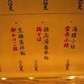 東京田町 鳥心 (51).jpg