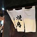 東京田町 鳥心 (59).jpg