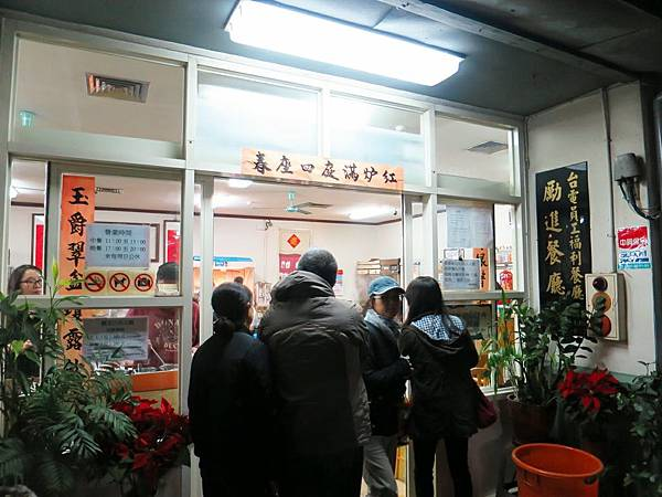 台電勵進餐廳_酸菜白肉鍋吃到飽 (4).jpg