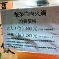 台電勵進餐廳_酸菜白肉鍋吃到飽 (5).jpg