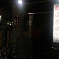台電勵進餐廳_酸菜白肉鍋吃到飽 (1).jpg