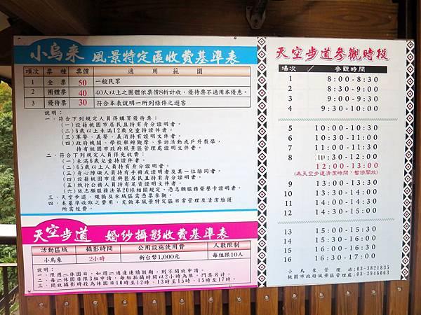 小烏來天空步道 (34).jpg