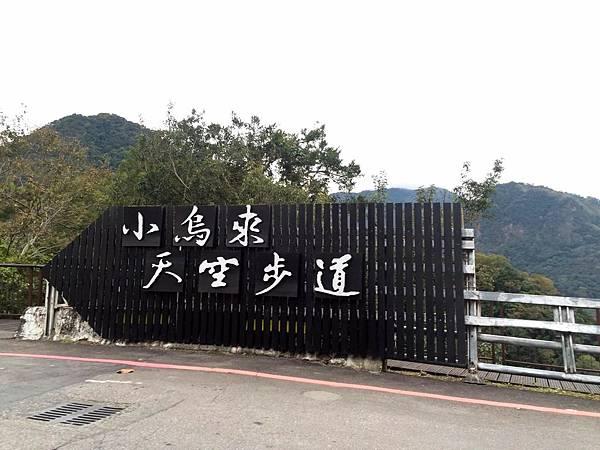 小烏來天空步道 (10).jpg