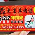 羴大王羊肉爐 (3).jpg