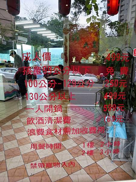 羴大王羊肉爐 (4).jpg
