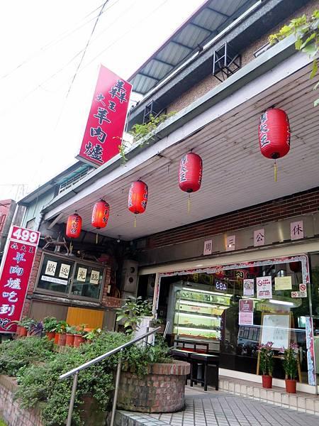 羴大王羊肉爐 (5).jpg