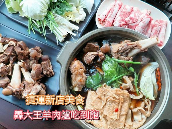 羴大王羊肉爐 (7).jpg