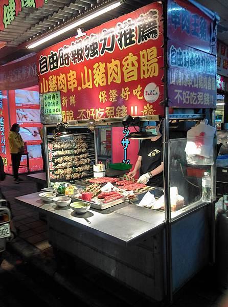 山豬肉香腸 (1).jpg