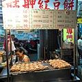艋舺紅豆餅 (7).jpg