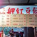 艋舺紅豆餅 (8).jpg