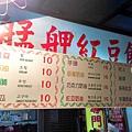 艋舺紅豆餅 (1).jpg