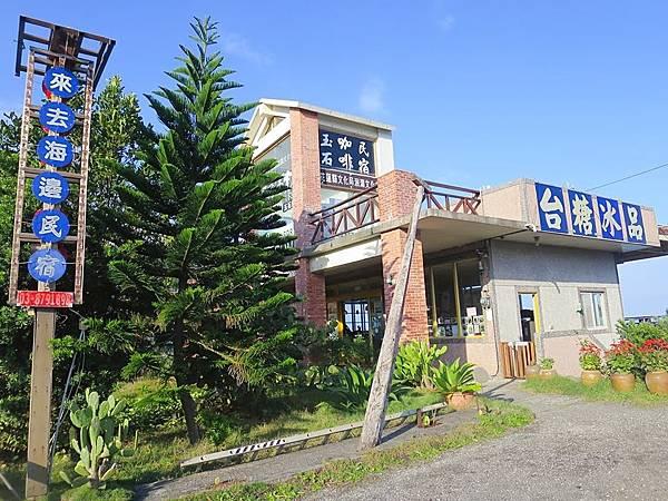 來去海邊玉石咖啡民宿 (21).jpg