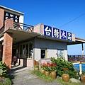 來去海邊玉石咖啡民宿 (22).jpg