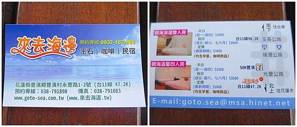 來去海邊玉石咖啡民宿 名片.jpg