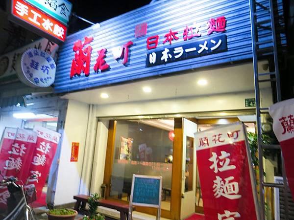 蘭花町日本拉麵 (5)